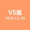 2019.12/05放送 VS嵐 狩野軍団
