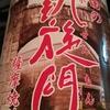▼ 山田の凱旋門
