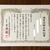 12月17日は、私の「公害防止管理者試験合格記念日」