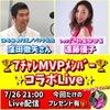 いよいよ本日夜9時から動画部部長の遠藤優子さんのFBライブ!配信はこちらから!