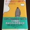 大谷翔平選手も愛読、ゆきんこさんお気に入り「チーズはどこへ消えた?」