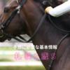 札幌2歳S2021 予想に必要な基本情報