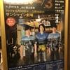 【舞台】『東京2/3』を観てきました。
