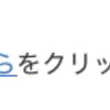 【画像で解説】文字にリンクを埋め込む簡単な方法!【はてなブログ】