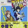 『生徒会役員共*』OVA(15話)の感想