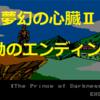 夢幻の心臓Ⅱ攻略!:エンディング ~さらば、エルダー・アインの世界よ~