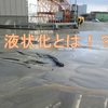 東京都液状化予想図から見る「安全地帯」