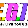 【ネタバレ】E-girls ライブ 全国アリーナツアー2018 セトリ