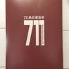 ■入線整備■宮沢模型 711系 旧塗装(国鉄色)6両編成