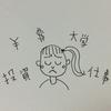 親子留学事前準備(3-7)~シングルマザーのお金の話~