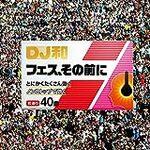 京都、加賀、フジロック、TIF、RIJF、RSR! 今年もアツい、はてなブロガー夏フェス参戦記