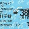 船の科学館→380円区間 乗車券