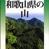 和歌山県の山[改訂版] 目次
