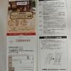 【5/31*6/4】イトーヨーカドー×UCC 上島珈琲店キャンペーン【レシ/はがき】