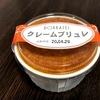大満足の味☆六花亭のクレームブリュレ【スイーツ・感想・口コミ】
