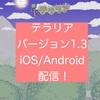 【テラリア 】iOS/Android版のアップデートVer.1.3本日12/13配信!ps4は年内に