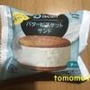 ファミリーマート『バタービスケットサンド チーズ』を食べてみた!