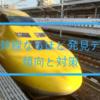 新幹線なるほど発見デー2018 状況と2019年以降の予想