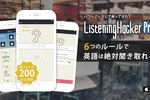 リスニング特訓アプリ『Listening Hacker Pro 』登場! 英語の耳を手に入れろ!