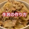 男飯!!! 最短5分? 牛丼の簡単な作り方(レシピ)