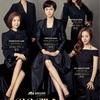 韓国ドラマ「SKYキャッスル」ネタバレ感想 子供の人生は親の道具じゃない