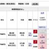 【安い!】JAL先得で5月の石垣島が1万円を切る