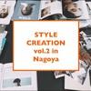 【募集開始❗️】STYLE  CREATION vol.2❣️