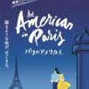 <観劇レポート>劇団四季「パリのアメリカ人」