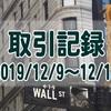 【取引記録】2019/12/9週の取引(利益$609、含み損$-6,088)