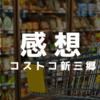感想『コストコホールセール新三郷倉庫店に行ってみた感想をアレコレ述べてみた』