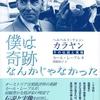 【新刊】カール・レーブル 「僕は奇跡なんかじゃなかった」 音楽之友社
