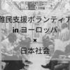 【ヨーロッパ】難民キャンプ支援ボランティアに短期間参加してみて考えた社会と日本の在り方を考察