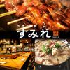 【オススメ5店】調布・府中・千歳烏山・仙川(東京)にある居酒屋が人気のお店