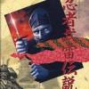 忍者武雷伝説のゲームと攻略本 プレミアソフトランキング