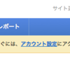Google AdSenseにてwebcache.googleusercontent.comの警告