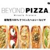 糖質オフの定番、油揚げピザが超オシャレに商品化!?「BEYOND PIZZA」