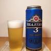 ビールの感想17:バルティカNo.3 ロシアのラガーです