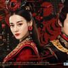 麗姫と始皇帝/メロドラマの極意