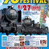 真岡市のSLキューロク館にてサマーフェスティバルが開催されます!