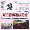 【オススメ100選企画①】京都の観光地 オススメ25選!