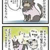 【犬漫画】お姉さんチワワの教育的指導