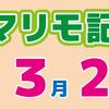 3月29日は「マリモ記念日」その2~マリモの増え方教えようか?(*´▽`*)~