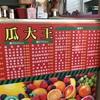 花蓮・九份・台北に行ってきました。その3