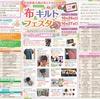 10月26&27日 ならリビング布&キルトフェスタ2017 in 奈良県産業会館
