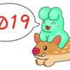 改めまして、あけましておめでとうございます。2019年の抱負をあげてみます。