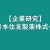 【製薬企業研究】大日本住友製薬株式会社
