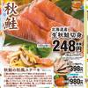 情報 料理提案 秋鮭の和風ステーキ リオンドール 8月26日号