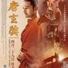 黄暁明 (ホアン・シャオミン)主演映画「大唐玄奘」