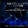 【動画】JFCちゃんねる#16配信 ファルコン速攻テク