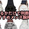 【3万円以内】モテるかだけで判断する、おすすめメンズ腕時計ランキング【カジュアル】(10代・20代・30代・40代)